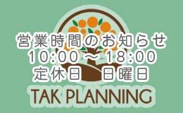 横浜市タックプランニングのアメブロ
